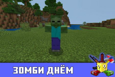 Зомби днём в Minecraft PE