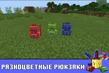 Разноцветные рюкзаки в Minecraft PE