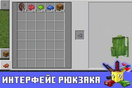 Интерфейс рюкзака в Майнкрафт ПЕ