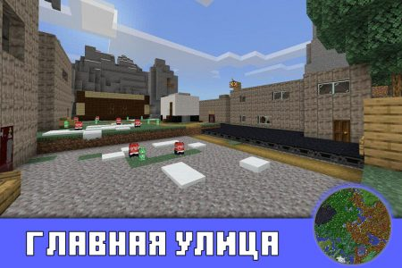 Главная улица в Карте Бомж в Minecraft PE