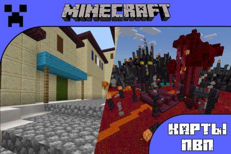 Карты ПВП для Minecraft PE