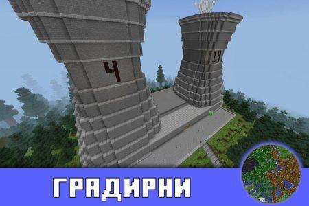 Градирни в карте Сталкер в Minecraft PE
