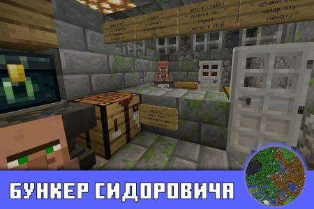 Бункер Сидоровича в карте Сталкер в Майнкрафт ПЕ