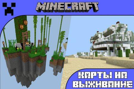 Карты на выживание для Minecraft PE