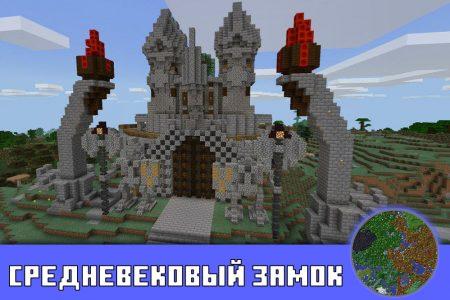 Средневековый замок в Майнкрафт ПЕ