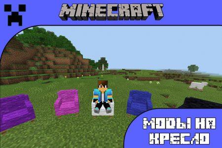 Моды на кресло для Minecraft PE