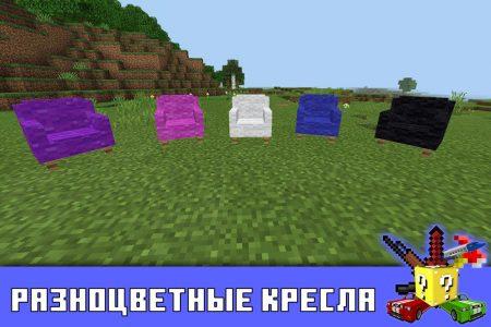 Разноцветные кресла в Майнкрафт ПЕ