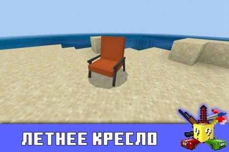Летнее кресло в Minecraft PE