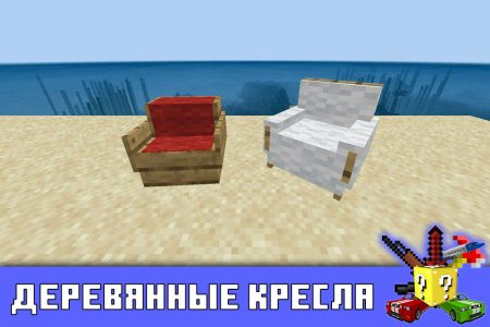 Деревянные кресла в Minecraft PE