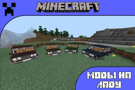 Моды на Ладу для Minecraft PE