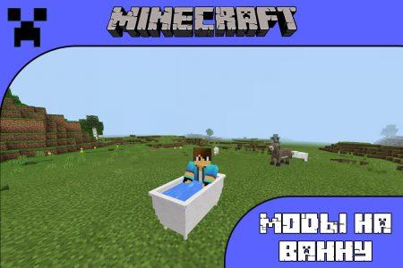 Моды на ванну для Minecraft PE
