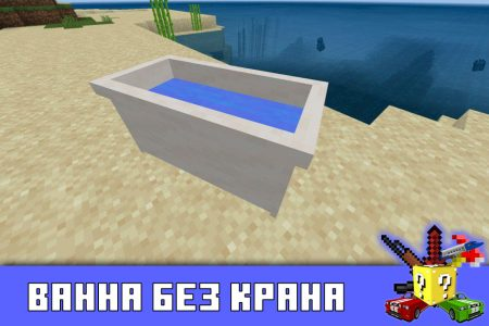 Ванна без крана в Minecraft PE