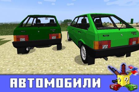 Автомобили мод ВАЗ в Майнкрафт ПЕ