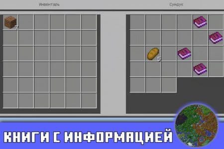 Книги с информацией в карте выживание на 1 блоке в Minecraft PE