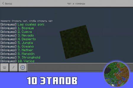 10 этапов в карте выживание на 1 блоке в Майнкрафт ПЕ