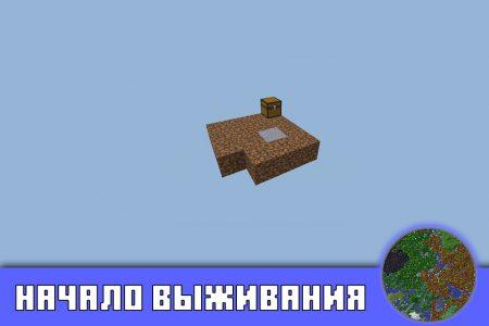 Начало выживания в карте на 1 блоке в Майнкрафт ПЕ