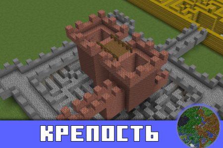 Крепость на карте Лабиринт в Майнкрафт ПЕ