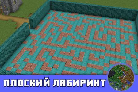 Плоский лабиринт на карте Лабиринт в Майнкрафт ПЕ