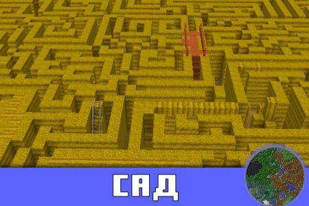 Сад на карте Лабиринт в Майнкрафт ПЕ