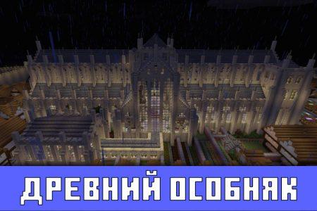 Карта Средневекового города в Minecraft PE