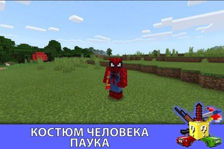 Костюм Человека Паука в Майнкрафт ПЕ
