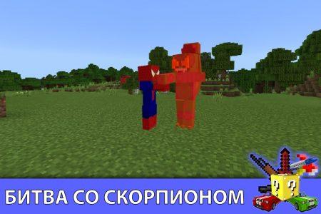 Битва со скорпионом в моде на Человека Паука для Майнкрафт ПЕ