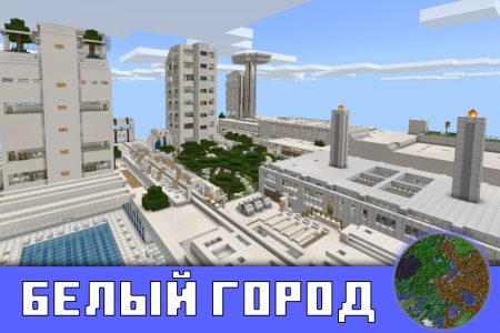 Карта Белого города в Майнкрафт ПЕ