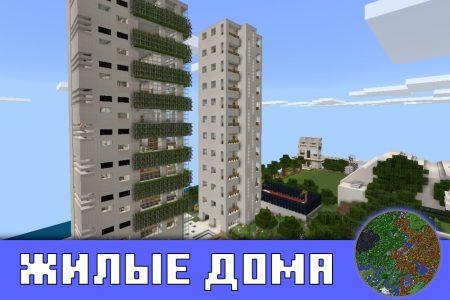 Дома на карте Красивого города в Майнкрафт ПЕ